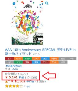 SnapCrab_NoName_2016-8-11_17-44-44_No-00