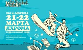 21-22 марта в Москве состоится Mobilefest2014