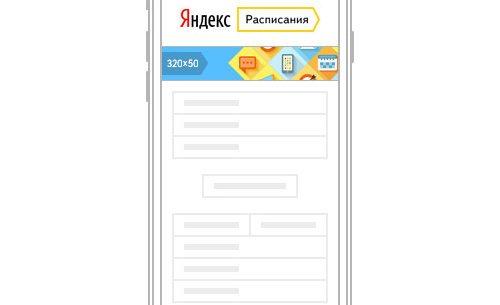 «Яндекс» хочет продавать больше мобильной рекламы