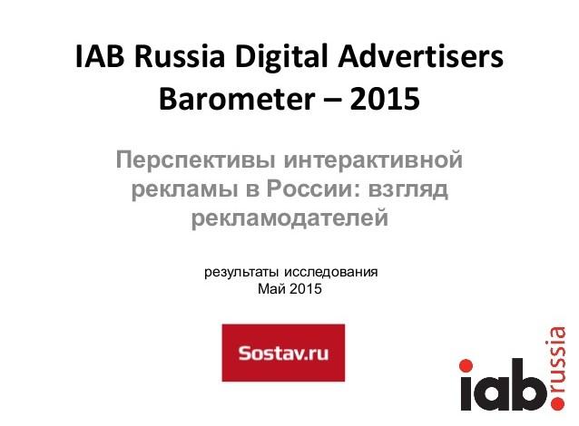Опубликовано исследование IAB Russia Digital Advertisers Barometer — 2015