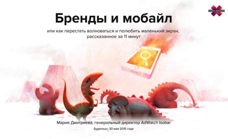 Мария Дмитриева (AdWatch Isobar): Бренды и мобайл или как перестать волноваться и полюбить маленький экран