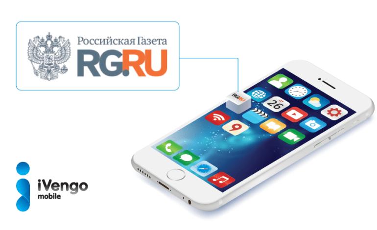 iVengo Mobile стала партнером «Российской газеты»