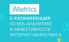 Пятая конференция iMetrics пройдет 12 и 13 ноября в Москве