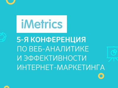 iMetrics_2015_thumb1