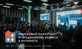 Optimization 2015: 26-27 ноября в Москве