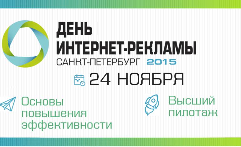 День интернет-рекламы пройдет 24 ноября в Санкт-Петербурге