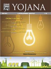 Download Yojana Magazines 2012 2013 and 2014 (PDF) For Free
