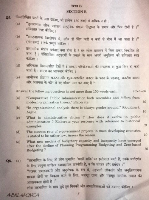public-administration-paper-1-upsc-mains-2013-question-paper/