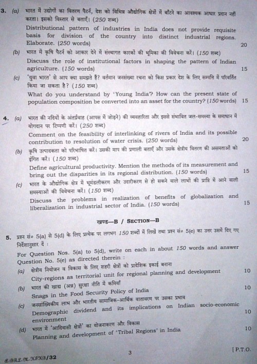 geography upsc mains 2013 paper 2