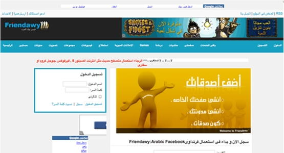 Friendawy homepage