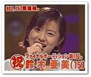 鈴木亜美5