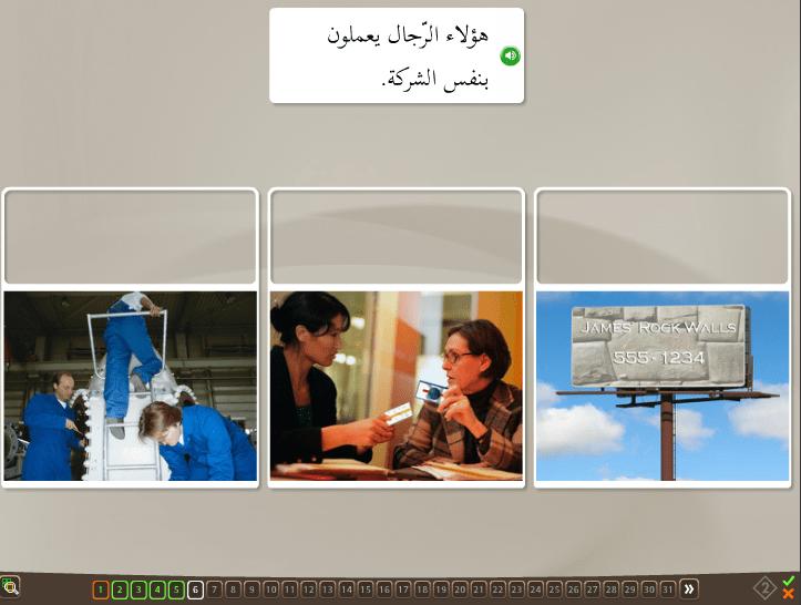arabic rosetta stone language learning