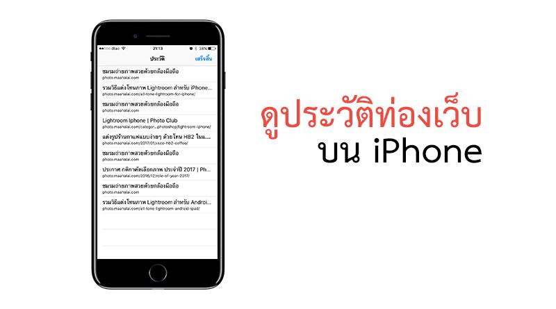 วิธีย้อนกลับไปดูหน้าเว็บเดิม แบบง่ายๆ สำหรับผู้ใช้ iPhone