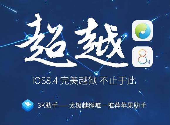 iOS 8.4 jailbreak taig