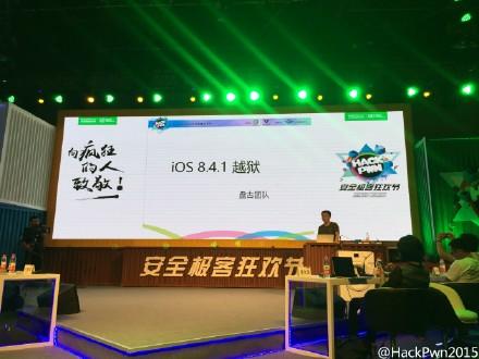 Pangu iOS 8.4.1 jailbreak