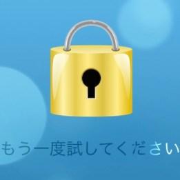 iPhoneのロック画面でのセキュリティを強化する設定!