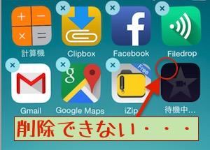 iPhone、ダウンロード待機中のまま止まったアプリの削除方法