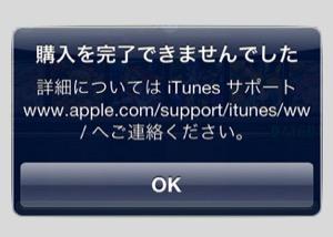 iPhoneアプリ、購入を完了できませんでしたと出た場合の対処法