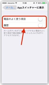設定アプリ メール/連絡先/カレンダー Appスイッチャーオフ