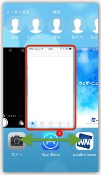マルチタスク画面 アプリ 左右スワイプ