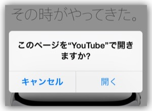 iPhone【iOS8.3】safariからYouTubeを見る裏ワザ