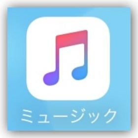 iPhone、AppleMusicを登録して無料で利用する方法