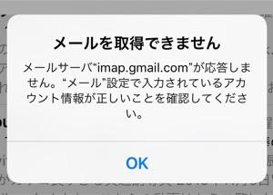 iPhone、メールを取得できませんと出た時の対処法|Gmail