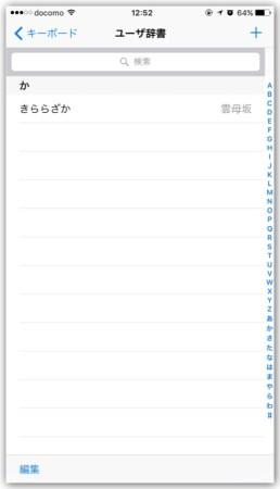 iOS10にアップデートしたらユーザ辞書が消えた【悩み】