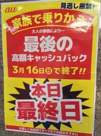 MNP一括0円+キャッシュバック、「総務省の指導」により完全終了