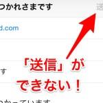 iOS8.2に「メール」が送信できないバグ
