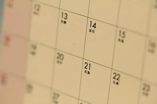 卓上カレンダー フリー素材 : カレンダー フリー素材 : カレンダー