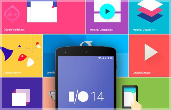 جوجل I/O وأندرويد، ما الجديد؟