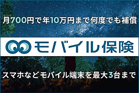 banner_mobile_hoken