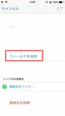 iPhoneで連絡先を検索しやすくする方法02