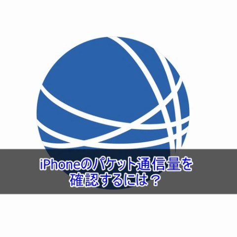 【キャリア別】iPhoneでパケット通信量を確認する方法!!