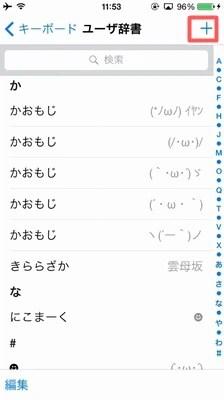 iPhoneのユーザー辞書の使い方!!単語登録をするには?01
