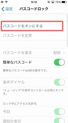 【iPhoneのセキュリティ】パスコードのロック設定をする05