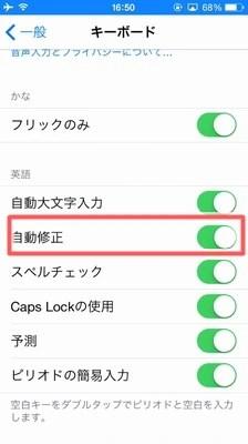 iPhoneのユーザー辞書が出てこないし重い時の改善方法!!04