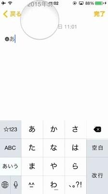 iPhoneのユーザー辞書に顔文字を単語登録する2つの方法!!03