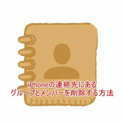 iPhoneの連絡先にあるグループとメンバーを削除する方法