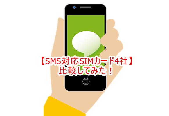 SMS対応SIMカード4社を比較してみた!
