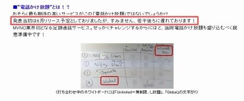 Nifmo(ニフモ)のかけ放題が延期に!?02
