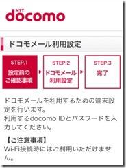 docomoMail-05[1]