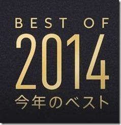News-BEST-OF-2014-App-1[1]_thumb[4]