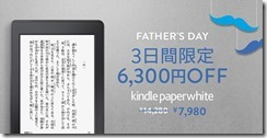 kindle_paperwhite_fathersday_sale_2016_0[1]