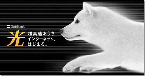 softbank-hikari-logo-654x341[1]