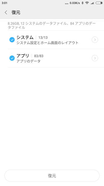 Screenshot_2017-09-09-03-01-45-825_com.miui.backup[1]