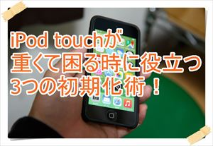 ipodtouch5_06_r
