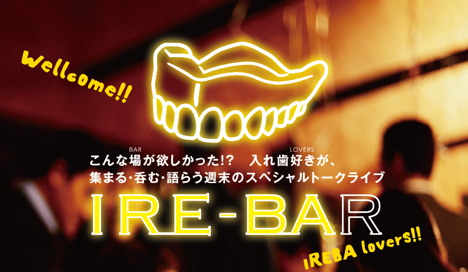 ire-barオープンイメージ