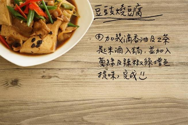 豆豉燒豆腐3